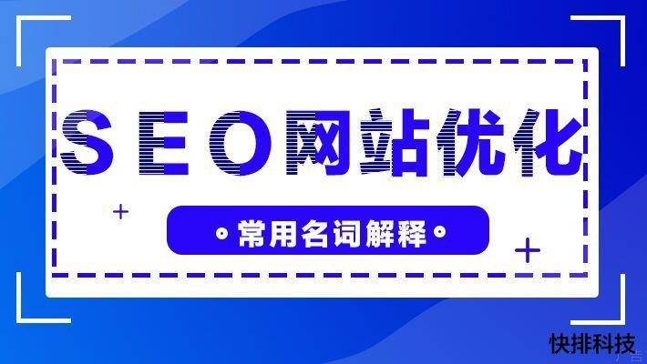 [搜索引擎优化]SEO优化相关专业术语汇总详