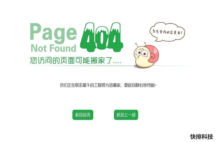 [网站如何推广]什么是404页面及其作用是什么-梅花SEO