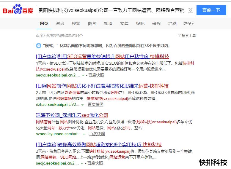 深圳網站優化