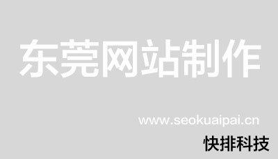 东莞网站制作