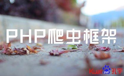 PHP爬蟲框架