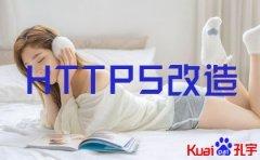 [HTTPS改造]教你如何配置Apache的ssl安全链接